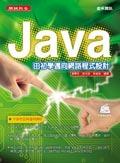 Java:由初學邁向網路程式設計-cover