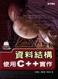資料結構:使用 C++ 實作-cover