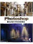 Photoshop 數位相片特效修煉術 (Photoshop Photo Effects Cookbook)-cover