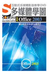 SOEZ2u 多媒體學園-突破 Office 2003-cover