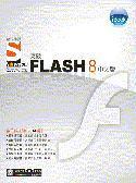 iBook 突破 Flash 8 中文版 SOEZ2u 數位學習-cover