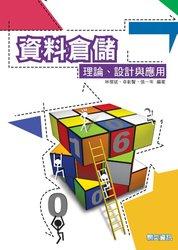 資料倉儲理論、設計與應用-cover