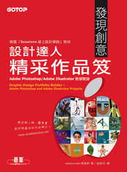 發現創意-設計達人精采作品笈 (Graphic desigh portfolio-builder:Adobe Photoshop and Adobe Illustrator projects from the instructors of sessions. edu.)-cover