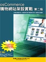 osCommerce 購物網站架設實戰, 2/e-cover