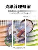 資訊管理概論:企業 e 化建置實務-cover
