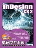 Indesign CS2 私房教師數位學習系統-cover