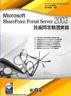 Microsoft SharePoint Portal Server 2003 技術問答精選實錄-cover