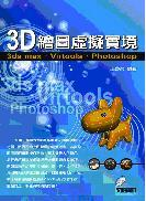 3D 繪圖虛擬實境─3ds max、Virtools、Photoshop-cover