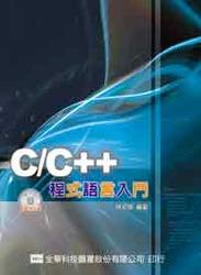 C/C++ 程式語言入門-cover