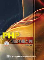 PHP 程式語言入門-cover