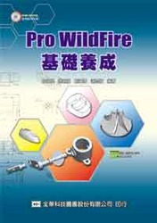 Pro WildFire 基礎養成-cover