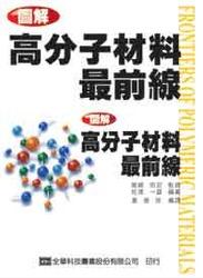 圖解高分子材料最前線-cover
