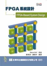 FPGA 系統設計 (FPGA-Based System Design)-cover
