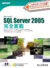 Microsoft SQL Server 2005 完全實戰-cover