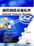 網際網路遠端監控-cover