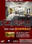 紅色經典 II 3ds max 室內效果圖設計-cover