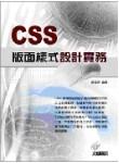 CSS 版面樣式設計實務-cover
