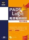 PADS Logic 高速電路設計─電路圖篇-cover