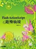 Flash ActionScript 遊樂仙境-cover