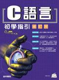 C 語言初學指引, 2/e-cover