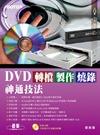 DVD 轉檔、製作、燒錄神通技法-cover