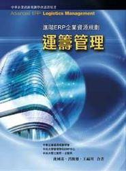 進階 ERP 企業資源規劃-運籌管理-cover