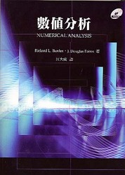 數值分析 (Numerical Analysis, 8/e)-cover