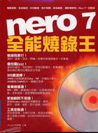 Nero 7 全能燒錄王-cover