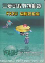 三菱可程式控制器 FX3U 伺服定位篇-cover