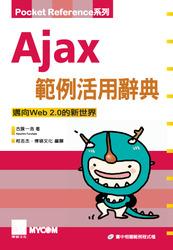 Ajax 範例活用辭典-cover