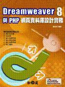 Dreamweaver 8 與 PHP 網頁資料庫設計實務-cover