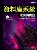資料庫系統理論與實務-使用SQL Server 2005-cover