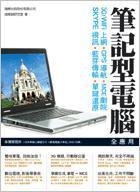 筆記型電腦全應用-cover