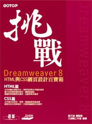 挑戰 Dreamweaver 8:HTML 與 CSS 網頁設計百寶箱-cover