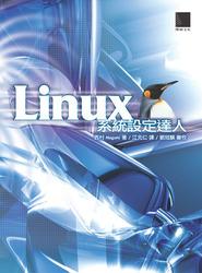 Linux 系統設定達人-cover