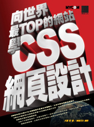 向世界最 TOP 的網站學 CSS 網頁設計-cover
