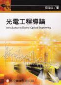 光電工程導論-cover