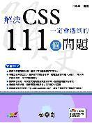 解決 CSS 一定會遇到的 111 個問題-cover