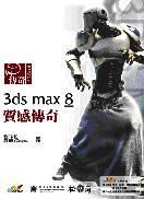 3ds max 8 質感傳奇-cover