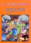 個人通訊服務網路-cover