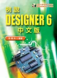 例說 Designer 6 中文版-cover