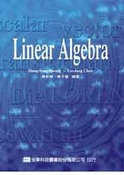 線性代數─精要與解析 (Linear Algebra)-cover