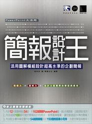 簡報設計王─活用圖解模組設計超高水準的企劃簡報-cover