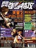 網路遊戲強者特攻No.20-cover