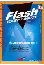 Flash 網頁設計與動畫製作-cover