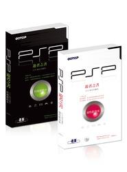 PSP 遊者之書-cover