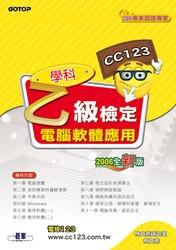 2006 全新版電腦軟體應用乙級檢定-學科-cover
