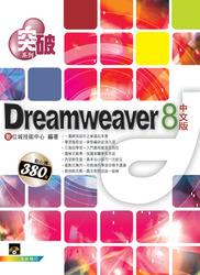 突破 Dreamweaver 8 中文版-cover
