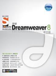 突破 Dreamweaver 8 中文版 SOEZ2u 數位學習-cover