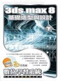 私房教師 3ds max 8 基礎造型與設計(下) 數位學習系統-cover